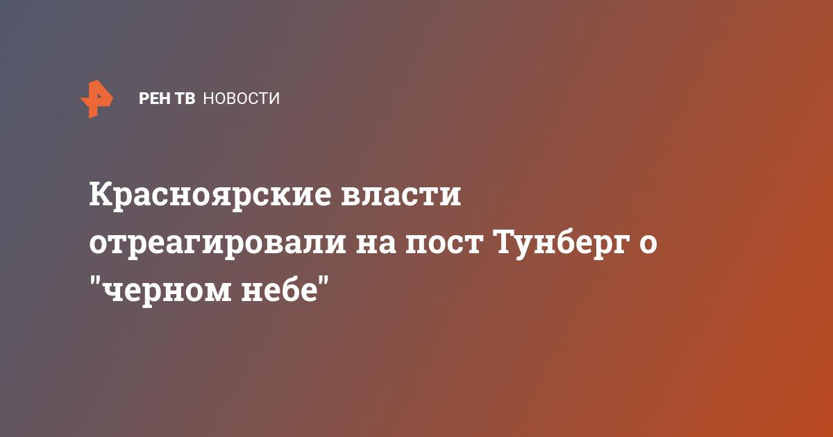 Красноярские власти отреагировали на пост Тунберг о «черном небе»