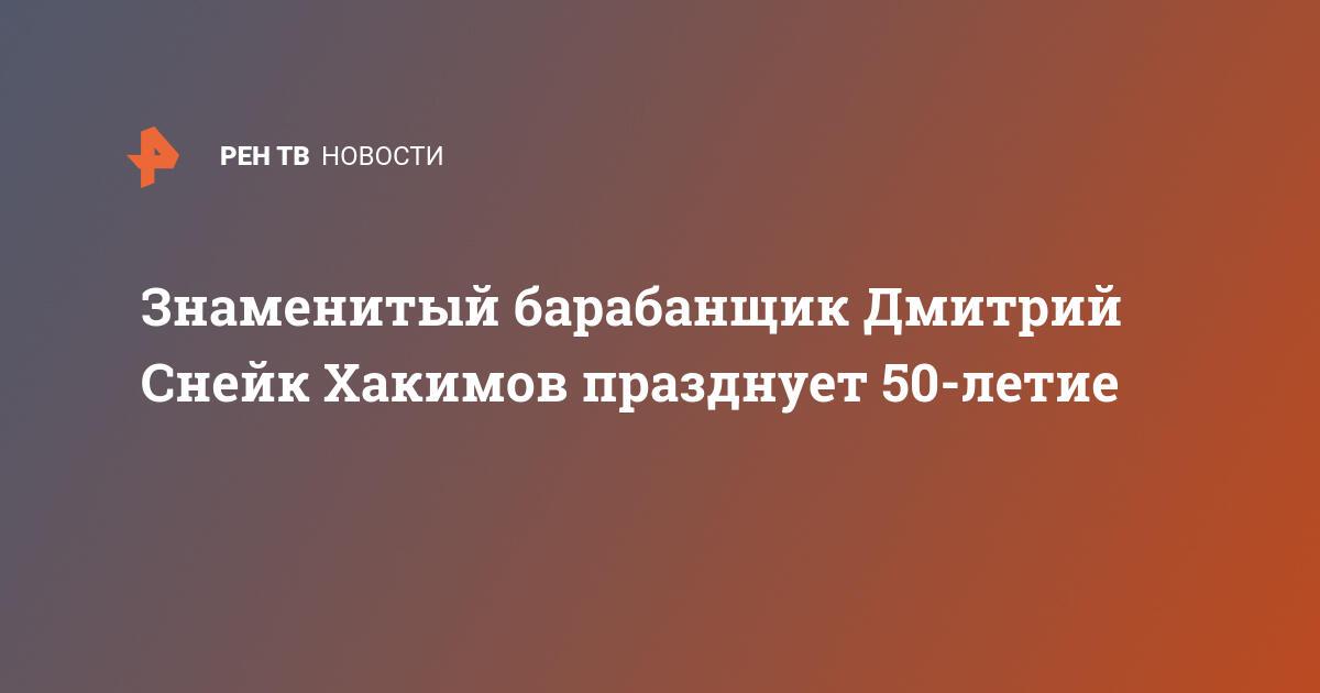 Знаменитый барабанщик Дмитрий «Снейк» Хакимов празднует 50-летие