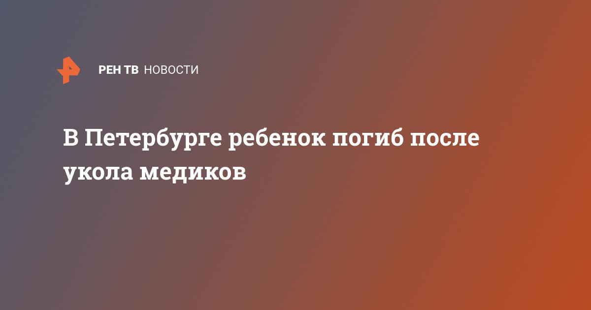 В Петербурге ребенок погиб после укола медиков