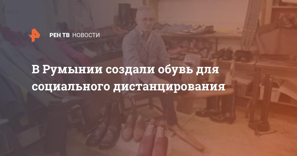 В Румынии создали обувь для социального дистанцирования