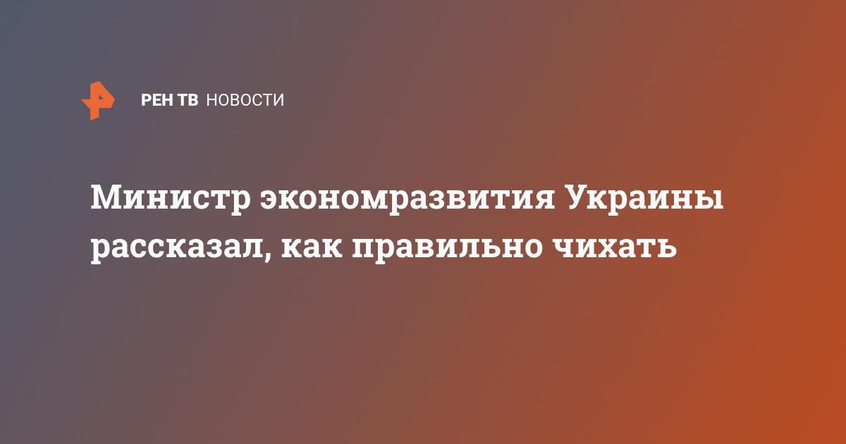 Министр экономразвития Украины рассказал, как правильно чихать