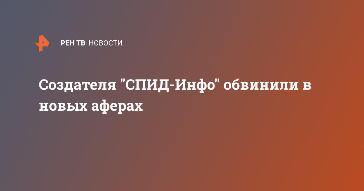 Создателя «СПИД-Инфо» обвинили в новых аферах на 160 млн рублей