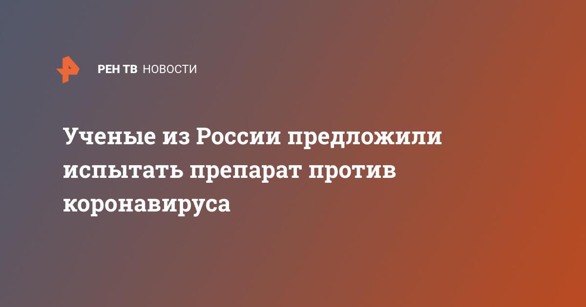 Ученые из России предложили испытать препарат против коронавируса
