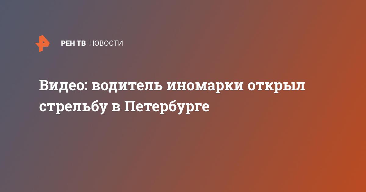 Видео: водитель иномарки открыл стрельбу в Петербурге