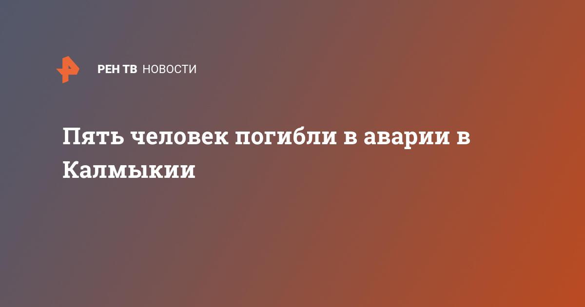 Пять человек погибли в аварии в Калмыкии