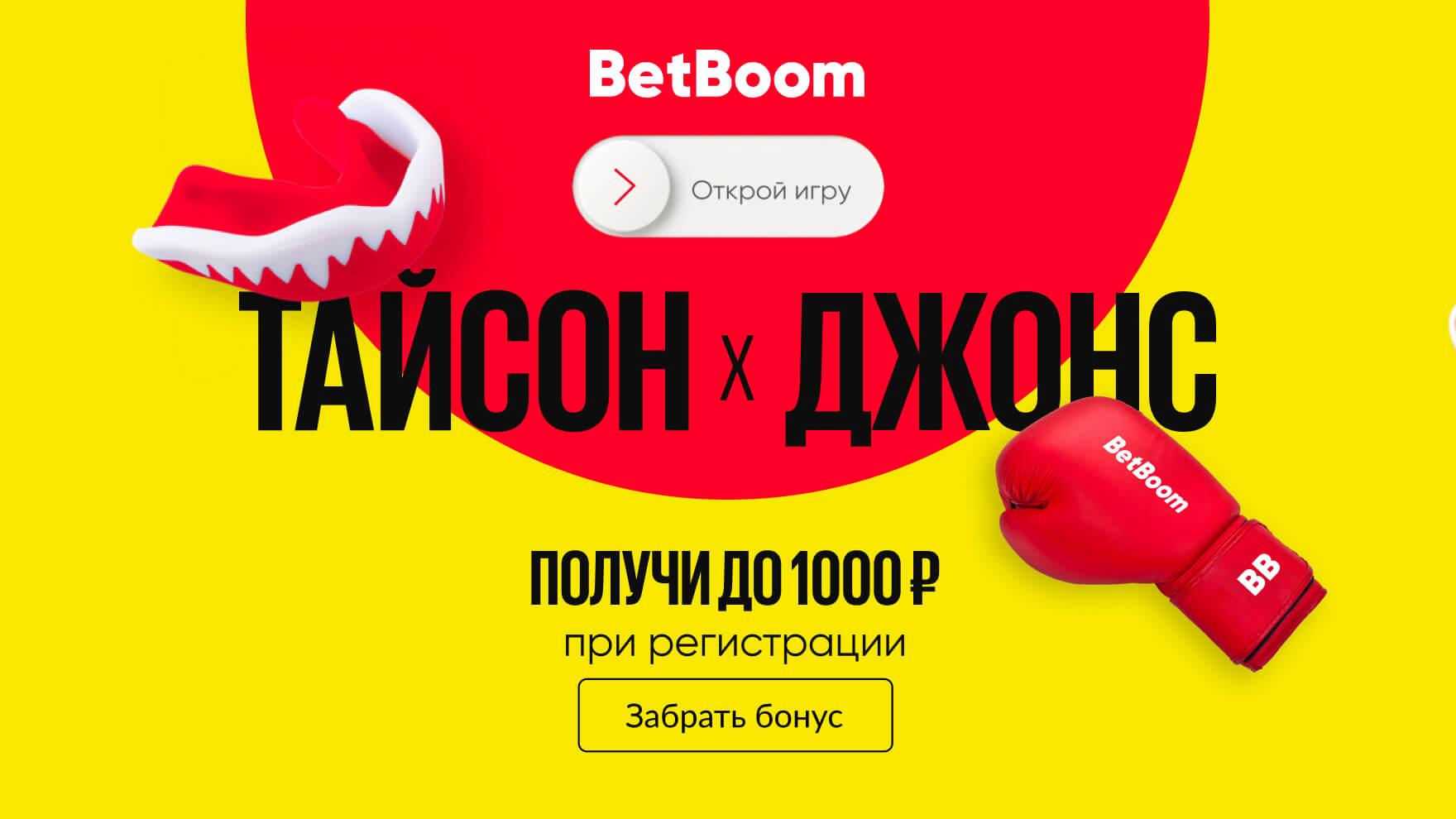 БОКС: ТАЙСОН VS ДЖОНС